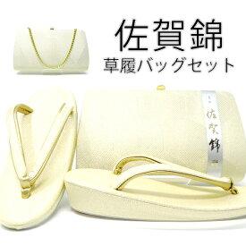 【あす楽】 佐賀錦 礼装用草履バッグゴールド 亀甲柄