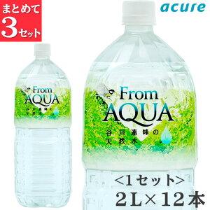 フロムアクア 2L 1セット2箱12本入 まとめて3セット | 送料無料 ペットボトル ミネラルウォーター 2l 12本 水 ドリンク ウォーター お水 飲み物 ペット 天然水 軟水 ケース 飲料水 国産ミネラル