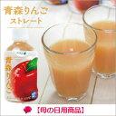 【母の日包装紙】青森りんごストレート 280ml 24本入り送料無料でお届けします!