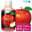 青森りんご ふじ 100% 280ml 24本入 | 送料無料 JAアオレン りんごジュース ストレート ジュース ペットボトル りん…