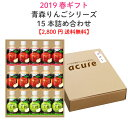acure アキュア 2019 春ギフト 青森りんごシリーズ15本詰め合わせ | 送料無料 母の日 プレゼント お祝い ギフト のし …