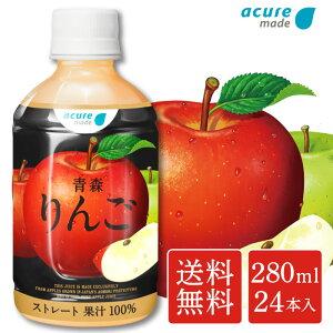 青森りんご 280ml 24本入   送料無料 JAアオレン りんご ジュース ストレートジュース ペットボトル リンゴジュース アキュア 飲み物 100%ジュース ギフト ケース アップルジュース プレゼント
