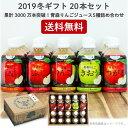 送料無料 acure アキュア 冬ギフト20本セット| 果汁飲料 ベストセレクション ジュース りんご ストレート 100% ドリン…