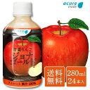 青森りんご ジョナゴールド 280ml 24本入 | 送料無料 ストレート りんごジュース JAアオレン ジュース ペットボトル 1…
