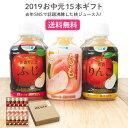 6/24出荷 acure アキュア 2019 お中元ギフト 青森りんごシリーズ15本詰め合わせ | 送...