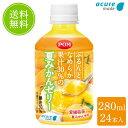 果汁30%の夏みかんゼリー 280ml 24本入 送料無料   みかん ジュース ペットボトル ゼリー 飲み物 ギフト ドリンク セ…