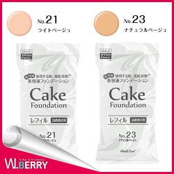 Heididorfマーブルケーキファンデーション美容液ファンデーション使用する度、美肌効果!美容液ファンデーション新発売!