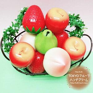 「レビュー書いて5%OFFクーポン」【4種セット!送料無料】Tokyo fruits トーキョー フルーツ TOKYOフルーツハンドクリーム 30g