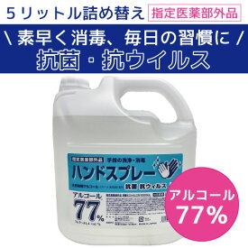 【大容量 詰め替え用】日本製 アルコール 77% ハンドスプレー 5L 医薬部外品 5リットル スプレータイプ 除菌剤 消毒液