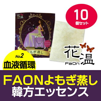 FAON 쑥 찜 한방 에센스 「 No.2 혈액 순환 」 10 개 세트