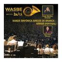 (CD) 2019 WASBE:ブランカ音楽レクリエーション協会(ポルトガル) (吹奏楽)