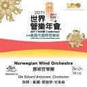(CD) 第15回世界吹奏楽大会 2011 (WASBE) / 指揮:アントンセン / 演奏:ノルウェー・ウィンド・オーケストラ (吹奏楽)