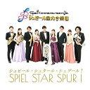 (CD) シュピール・シュタール・シュプール! / 演奏:シュピール室内合奏団 (吹奏楽)