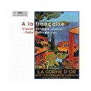 (CD) ア・ラ・フランセ / 演奏:クロード・ドゥラングル (サクソフォーン)