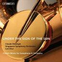 (CD) アンダー・ザ・サイン・オブ・ザ・サン / 演奏:クロード・ドゥラングル (サクソフォーン)