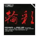(CD) 輪彩 / 演奏:安倍圭子&クロウマタ・パーカッション・アンサンブル (打楽器 マリンバ)