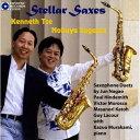 (CD) ステラ・サックス / 演奏:ケネス・チェ、須川展也 (サクソフォーン・デュオ)