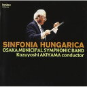 (CD) シンフォニア・ハンガリカ / 指揮:秋山和慶 / 演奏:大阪市音楽団 (吹奏楽)