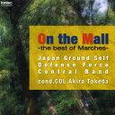 (CD / SACD Hybrid) On the Mall −木陰の散歩道− ベスト オブ マーチ / 演奏:陸上自衛隊中央音楽隊 (吹奏楽)