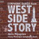 (CD) シンフォニック・ダンス / 指揮:宮川彬良 / 演奏:大阪市音楽団 (吹奏楽)