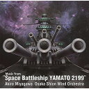 (CD) 「宇宙戦艦ヤマト 2199」からの音楽 / 指揮:宮川彬良 / 演奏:大阪市音楽団 (吹奏楽)