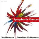 (CD) 交響的舞曲 / 指揮:西村 友 / 演奏:オオサカ・シオン・ウインド・オーケストラ (吹奏楽)