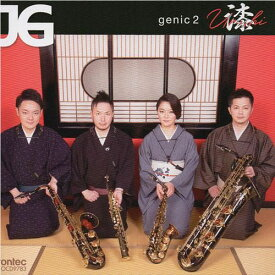(CD) genic 2 漆 / 演奏:サクソフォンカルテットJG (サクソフォーン4重奏)