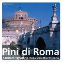 (CD) レスピーギ:交響詩「ローマの松」 / 指揮:山下一史 / 演奏:オオサカ・シオン・ウインド・オーケストラ (吹奏楽)