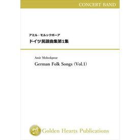 (楽譜) ドイツ民謡曲集第1集 / 作曲:アミル・モルックポーア (吹奏楽)(安価版フルスコアのみ)