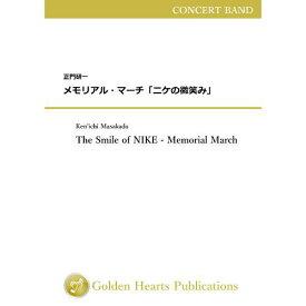 (楽譜) メモリアル・マーチ「ニケの微笑み」 / 作曲:正門研一 (吹奏楽)(安価版スコア+パート譜セット)