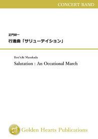 (楽譜) 行進曲「サリューテイション」 / 作曲:正門研一 (吹奏楽)(安価版スコア+パート譜セット)