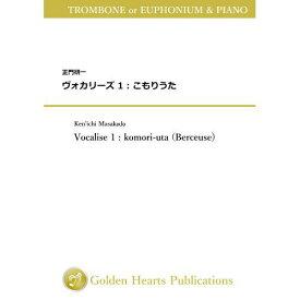 (楽譜) ヴォカリーズ 1 : こもりうた / 作曲:正門研一 (トロンボーン or ユーフォニアム&ピアノ)