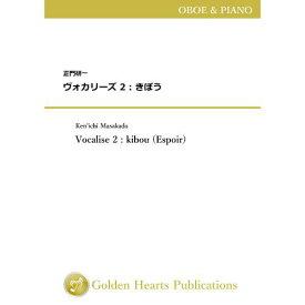 (楽譜) ヴォカリーズ 2 : きぼう / 作曲:正門研一 (オーボエ&ピアノ)