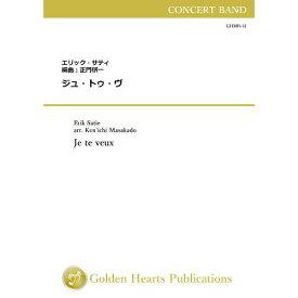 (楽譜) ジュ・トゥ・ヴ / 作曲:エリック・サティ 編曲:正門研一 (吹奏楽)(DX大判フルスコア)