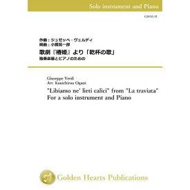 (楽譜) 歌劇『椿姫』より「乾杯の歌」 / 作曲:ヴェルディ 編曲:小國晃一郎 (トランペット / コルネット / フリューゲルホルン&ピアノ)