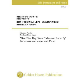 (楽譜) ある晴れた日に / 作曲:プッチーニ 編曲:小國晃一郎 (ファゴット / トロンボーン / ユーフォニアム / コントラバス &ピアノ)