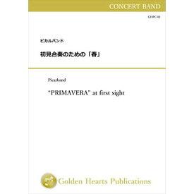 (楽譜) 初見合奏のための「春」 / 作曲:ピカルバンド (吹奏楽)(安価版大判フルスコアのみ)
