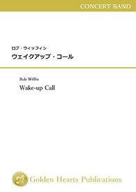 (楽譜) ウェイクアップ・コール / 作曲:ロブ・ウィッフィン (吹奏楽)(安価版大判フルスコア)