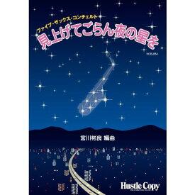 (楽譜) 見上げてごらん夜の星を [ファイブ・サックス・コンチェルト] / 編曲:宮川彬良 (吹奏楽)(スコア+パート譜セット)