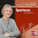 (CD) ヤン・ヴァンデルロースト吹奏楽作品集 Volume 1:スパルタクス / 演奏:オランダ王立空軍バンドほか (吹奏楽)