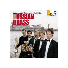 (CD) ムソルグスキー:組曲「展覧会の絵」 / 演奏:ロシアン・ブラス (金管アンサンブル)