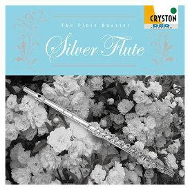 (CD) 銀の笛 / 演奏:ザ・フルート・クァルテット (フルート)