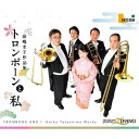 (CD) トロンボーンと私—高嶋圭子作品集— / 演奏:トロンボーン・クァルテット・ジパング (トロンボーン アンサンブル)