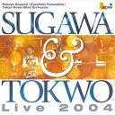 (CD) 須川展也&東京佼成ウインドオーケストラ ライブ2004 / 演奏:須川展也、東京佼成ウインドオーケストラ