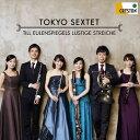 (CD) ティル・オイレンシュピーゲルの愉快ないたずら / 演奏:東京六人組