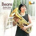 (CD) Beans / 演奏:佐藤采香 (ユーフォニアム)