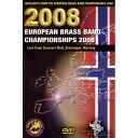 (DVD) ヨーロピアン・ブラスバンド・チャンピオンシップス2008 (ブラスバンド)