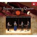 (CD) スーパーリコーダーカルテット Vol.3 / 演奏:スーパーリコーダーカルテット (リコーダー)