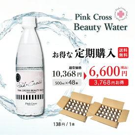 【お得な定期購入】48本入 ビューティーウォーター 500ml ピンククロス 天然ケイ素水