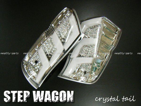 ステップワゴン RK(前期用)LED&チューブ クリスタルテール TYC製
